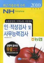 인적성검사 및 사무능력검사(농협중앙회 지역농협 시험대비)(2010신개정판)