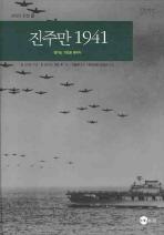 진주만 1941: 잠자는 거인을 깨우다(세계의 전쟁 14)(양장본 HardCover)