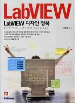 LABVIEW 디자인정복