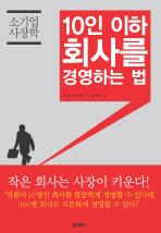 10인 이하 회사를 경영하는 법(소기업 사장학)