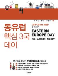 동유럽 핵심 3국 데이(2015-2016)