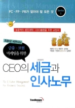 CEO의 세금과 인사노무(최용대 세무사의 금융보험마케팅을 위한)