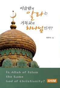 이슬람의 알라는 기독교의 하나님인가