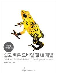 쉽고 빠른 모바일 웹 UI 개발