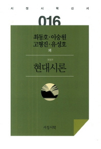 현대시론(개정판)(서정시학신서 16)(양장본 HardCover)