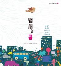 뱁새의 꿈(이야기 속담 그림책 8)(양장본 HardCover)