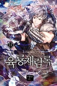 육룡재림록. 11
