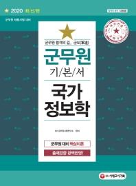 국가정보학 기본서(군무원)(2020)(군도)(개정판 6판)