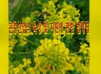 곤충산업의 육성 및 지원에 관한 법령집