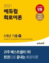 회로이론 필기 기본서+5개년 기출(2021)(에듀윌)