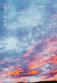 별의 목소리(엔티노벨(NT Novel))(양장본 HardCover)