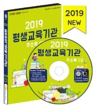 평생교육기관 주소록(2019)(CD)