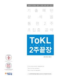 ToKL 국어능력인증시험 2주끝장(에듀윌)