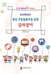 충남 초등돌봄교실 운영 길라잡이(2019)(안심 돌봄을 추구하는)