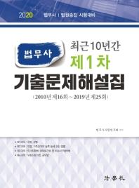 법무사 제1차 기출문제해설집(2020)(최근 10년간)