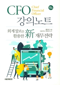 CFO 강의노트(15판)(양장본 HardCover)
