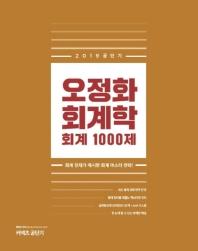 오정화 회계학 회계 1000제(2019)