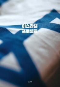 이스라엘 프로젝트