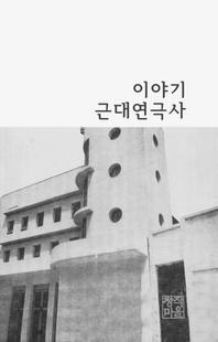 이야기 근대 연극사 -남사당 공연부터 광복 이후 연극 (시리즈 통권)