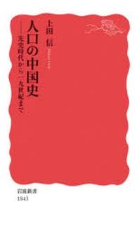 人口の中國史 先史時代から19世紀まで