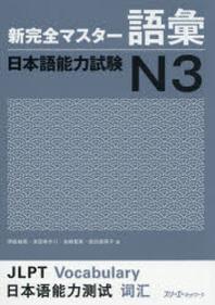 新完全マスタ-語彙日本語能力試驗N3