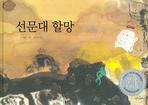 선문대 할망(책을 좋아하는 아이 옛 이야기 34)
