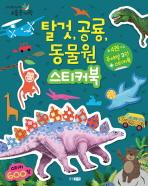 탈것 공룡 동물원 스티커북