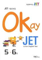 Okay JET 기출문제집 5 6급(CD2장포함)