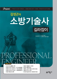 김성곤의 소방기술사 길라잡이(Point)