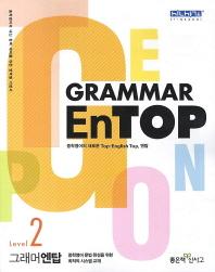 Grammar EnTOP Level. 2  교사용으로서 답안이 인쇄되어 있습니다