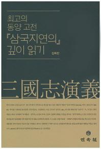 삼국지연의 깊이 읽기(최고의 동양고전)