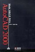 AUTOCAD 2000(MODEL실습으로배우는)(S/W포함)