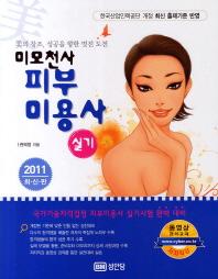 피부미용사(실기)(2011)(미모천사)(개정판)