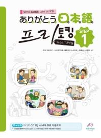 아리가또 일본어 프리토킹 STEP. 1(CD2장포함)