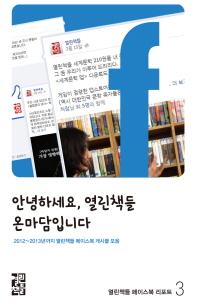 안녕하세요 열린책들 온마담 입니다(열린책들 페이스북 리포트 3)