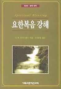 요한복음 강해 제3권:영적축복