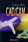 CATIA로 배우는 CAD/CAM
