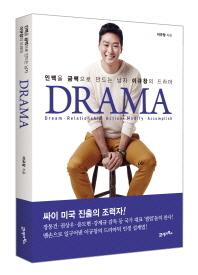 Drama(드라마)