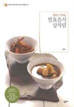 발효음식 상차림(절이고 삭히는)(살림로하스 시리즈 2)