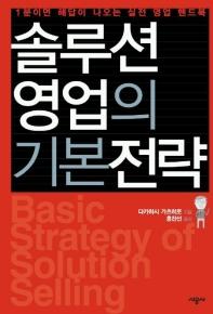 솔루션영업의 기본전략