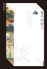 청구야담(상)(한국고전문학전집 22)