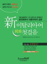 신 이탈리아어 회화 첫걸음(CD1장포함)