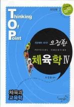 체육학. 4(체육과 교육학)(TOP)(전공체육 시리즈) #