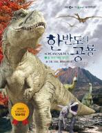 한반도의 공룡. 3