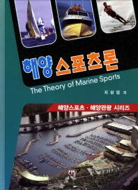 해양스포츠론(해양스포츠 해양관광 시리즈)(양장본 HardCover)