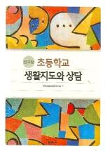 초등학교 생활지도와 상담 (한국형)