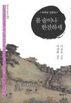 봄술이나 한잔하세(태학산문선 118)