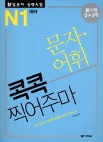 신일본어능력시험 콕콕 찍어주마 문자 어휘(N1 대비)