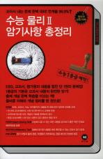 물리2 암기사항 총정리(2011)(수능)