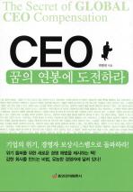 CEO 꿈의 연봉에 도전하라